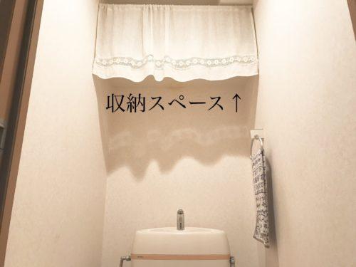 トイレ収納術