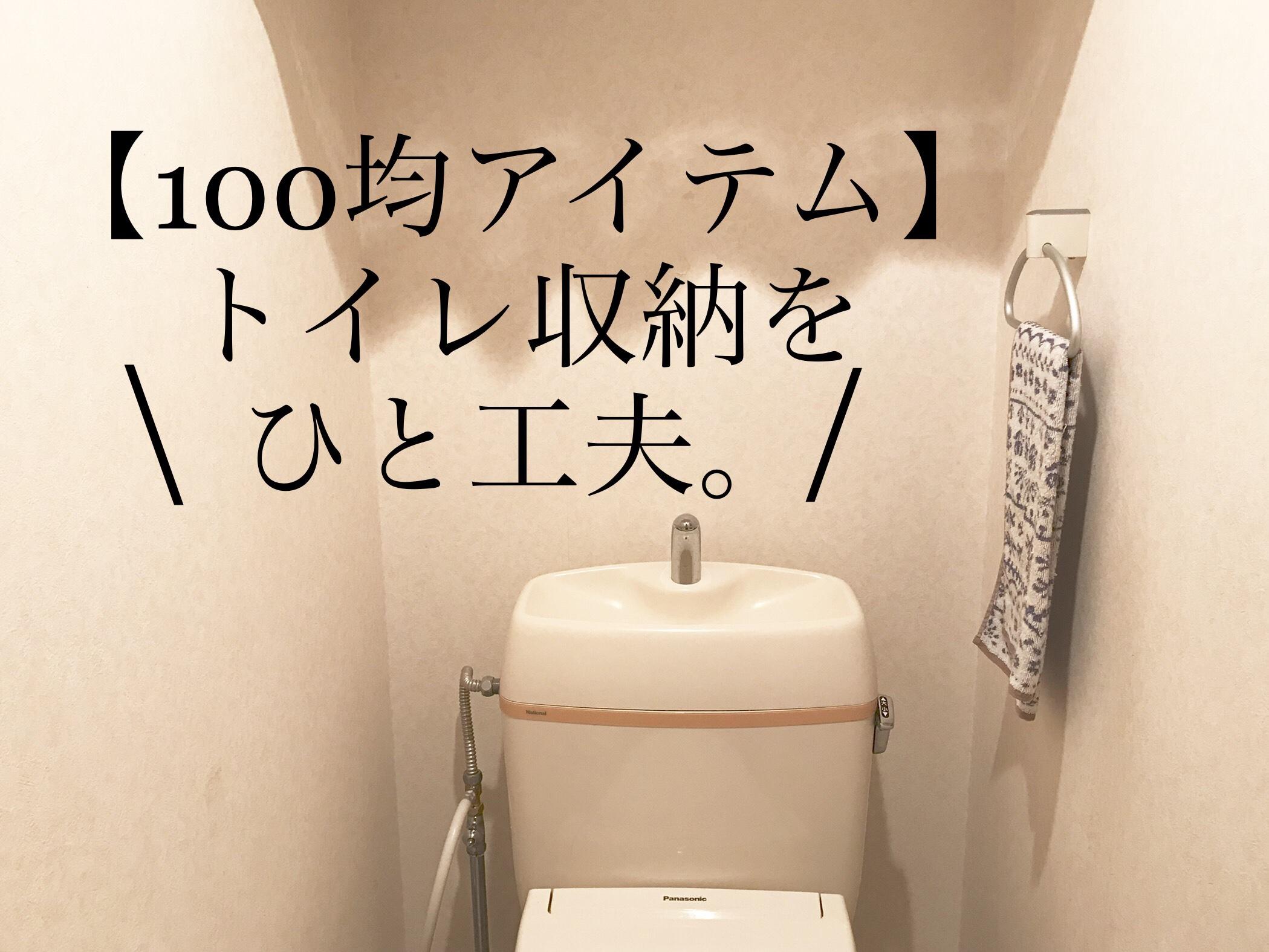 トイレ収納