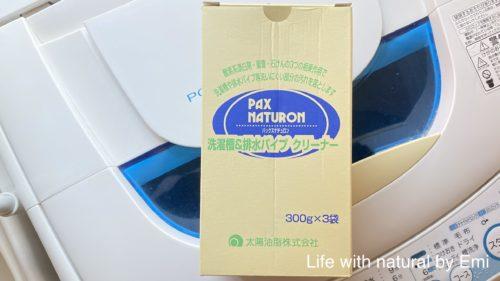 パックスナチュロン洗濯槽&排水クリーナー
