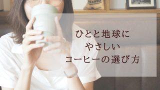 サステイナブルコーヒー
