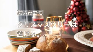 クリスマスアイキャッチ