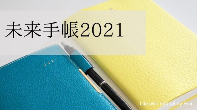 未来手帳2021