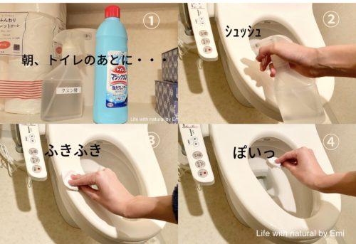 トイレ時短掃除