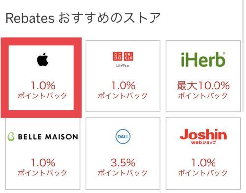 楽天リーベイツApple公式サイト