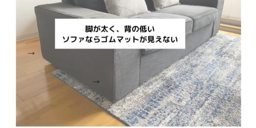ソファのズレ防止 ゴムマット ソファ動かなくなる方法