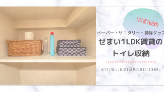 【せまい賃貸のトイレ】ペーパー・生理用品・掃除アイテムの収納方法