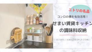 ニトリ調味料ラックRAW3段 狭いキッチンの調味料収納