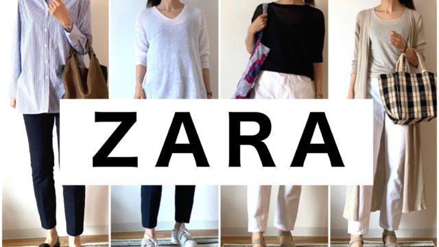 ZARA、ザラ、おすすめ、高身長女子、ハイウエストパンツ、丈長め、きれいめパンツ コーディネート