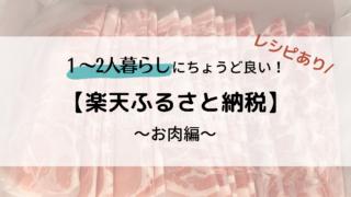 """【レシピ公開】1〜2人暮らしにおすすめの""""楽天ふるさと納税返礼品""""〜お肉編〜"""